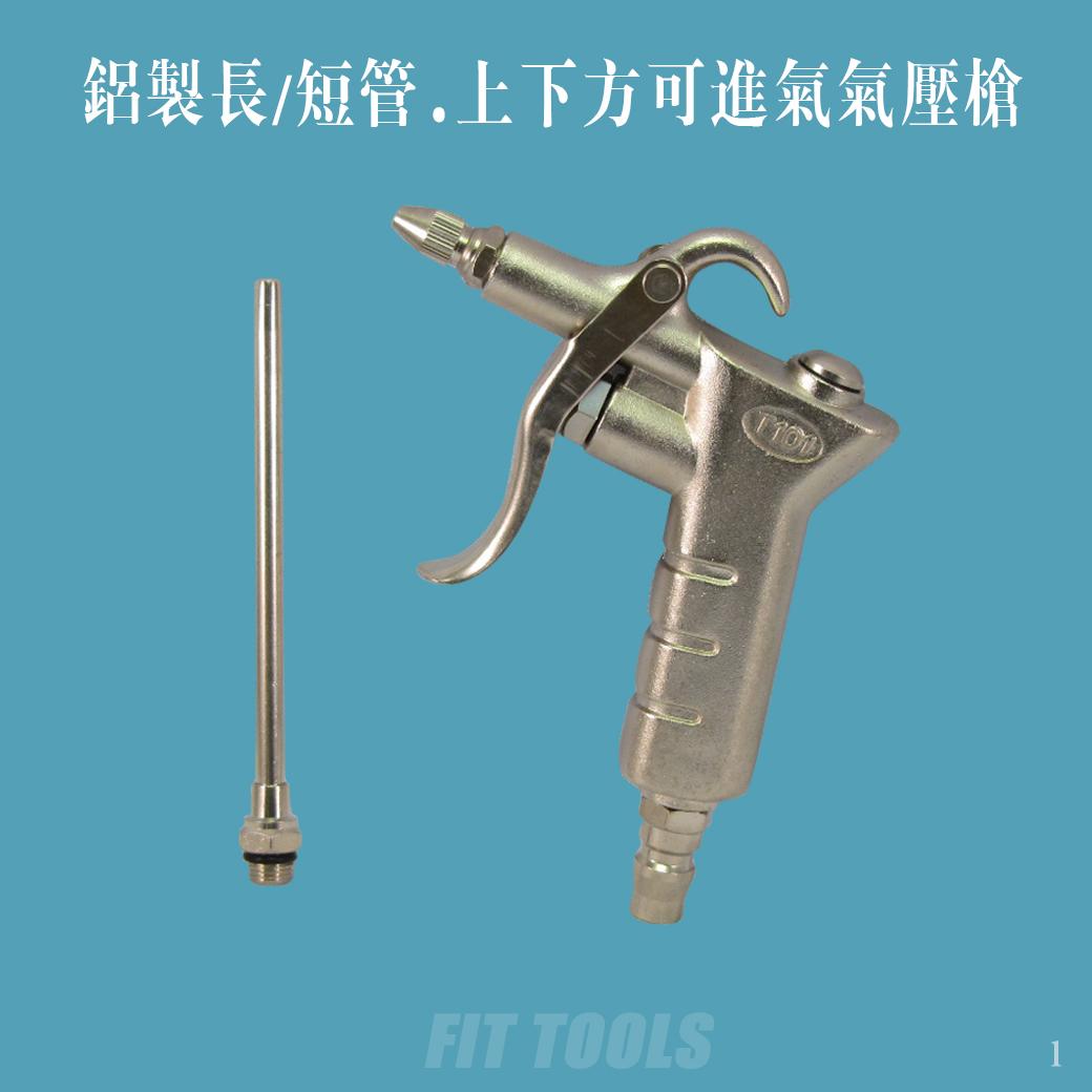 全鋁風槍、短管前端可旋轉調風量、長短管兩用、上下方可進氣氣壓槍/吹塵槍