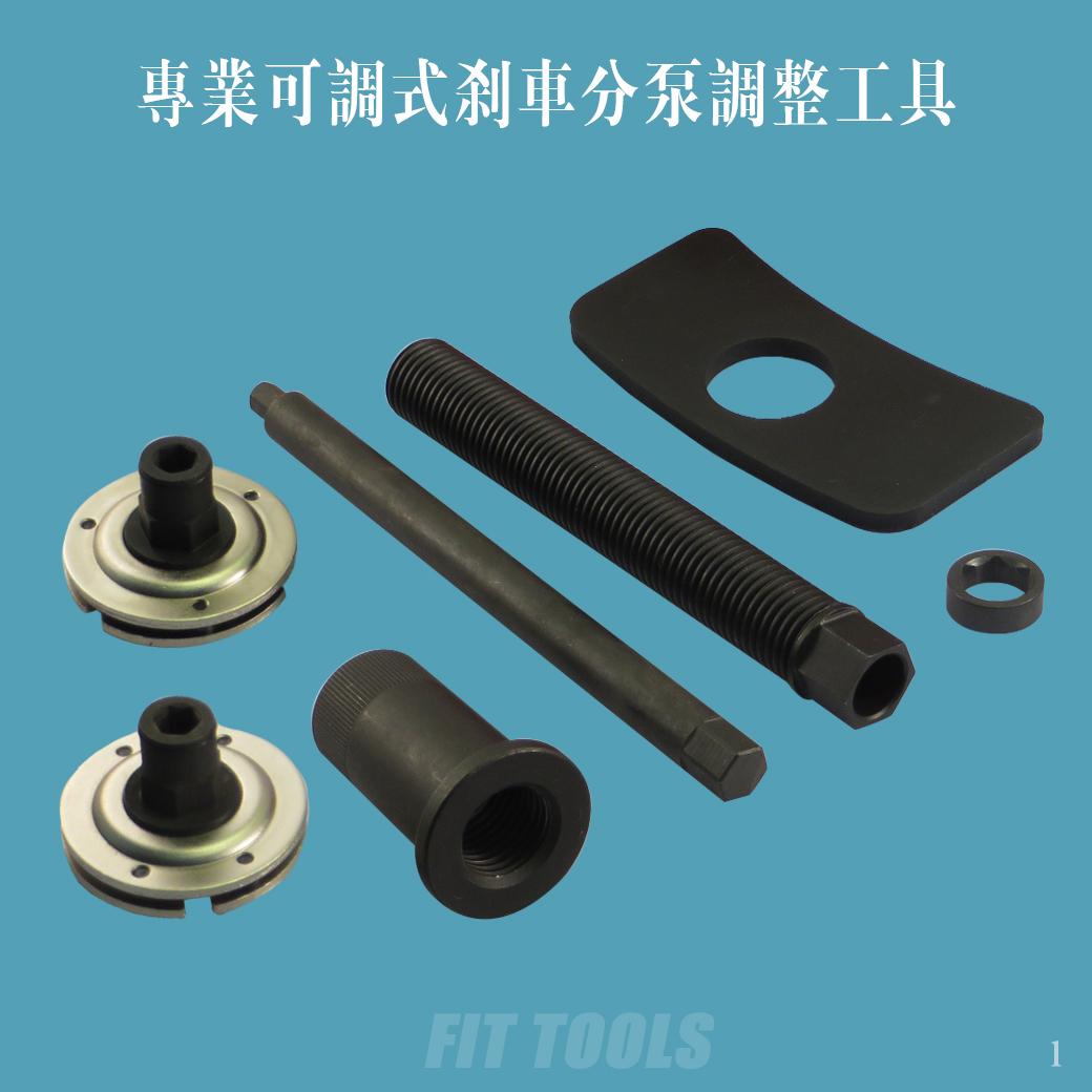 通用型可調式正反牙2點及3點煞車分泵可調整組(碟式剎車分幫調整/卡鉗活塞調整)