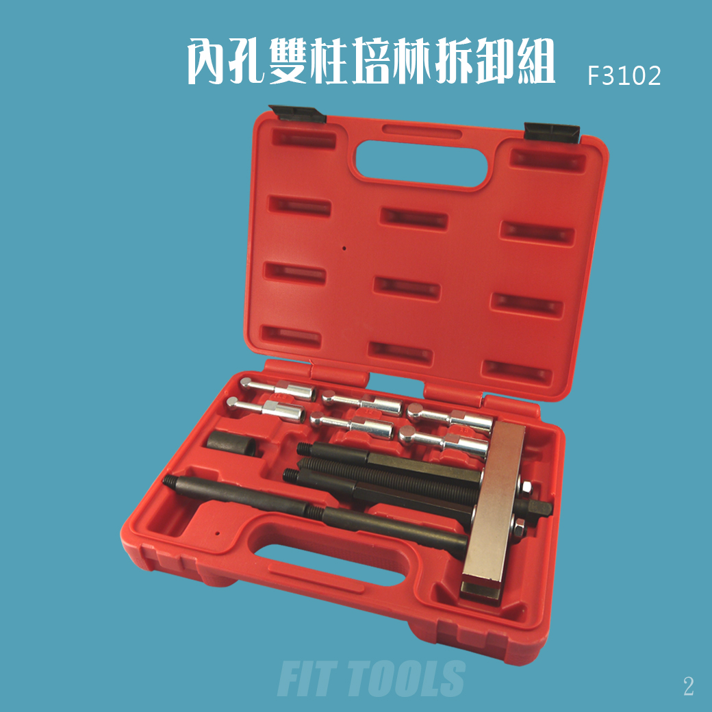 專業級培林/軸承內徑(內孔/徑內)拆卸(培林/哈姆/拔輪器) 適用35~120mm