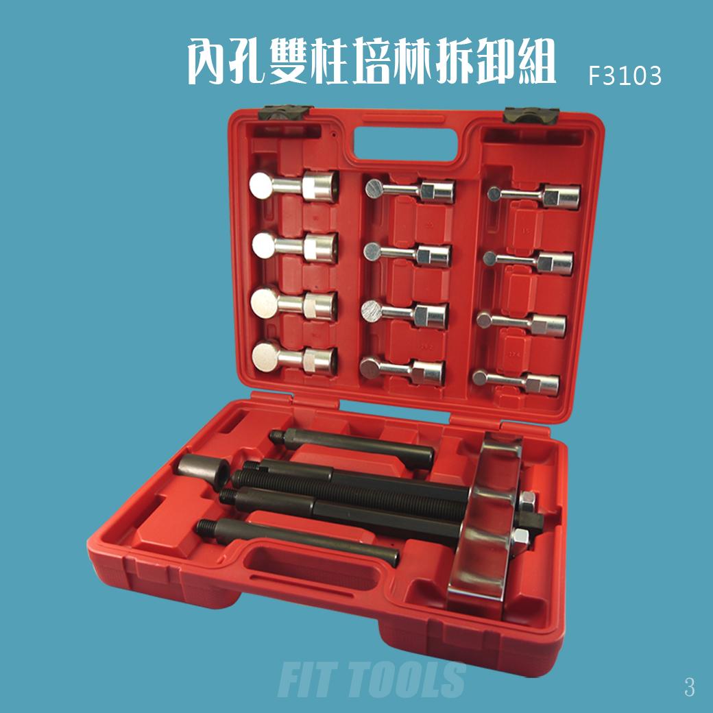 專業級軸承內孔(徑內/內徑)拆卸組(哈姆/培林/拔輪器)適用培林56~220mm