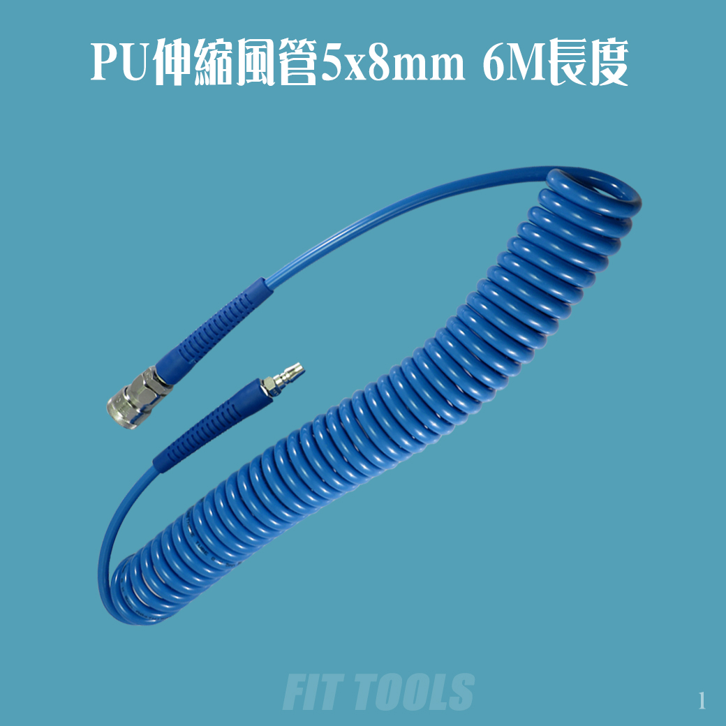 PU伸縮管 風管 5x8mm 6M長度 爆破壓力250PSI 附公母快速接頭 泡殼裝 氣動工具專用配件