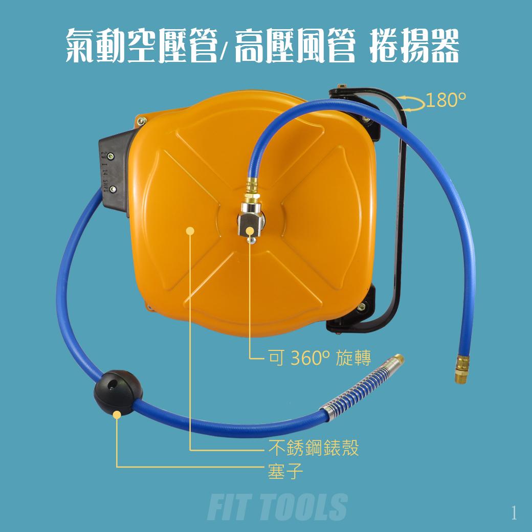 自動收線/捲揚器 空壓管/高壓風管/氣動空壓管(1/4 MALE COUPLER 8.0mm(5/16)