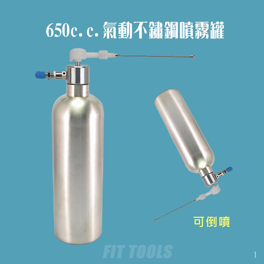 650cc氣動式 可倒噴 可重覆使用 不鏽鋼噴霧罐 可注油 吹塵 潤滑 噴防鏽油