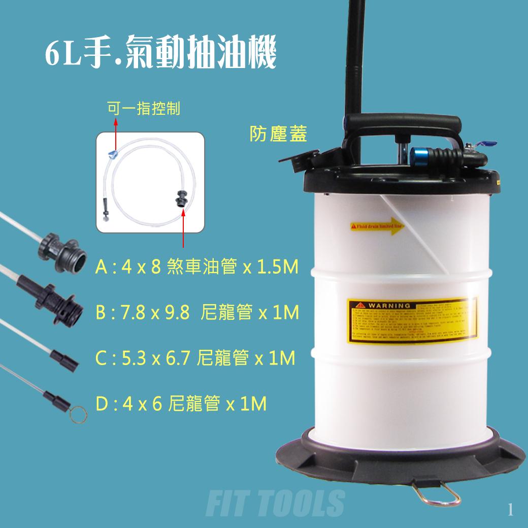 6L手氣動/手動. 真空抽油機 氣壓複合式 吸油機