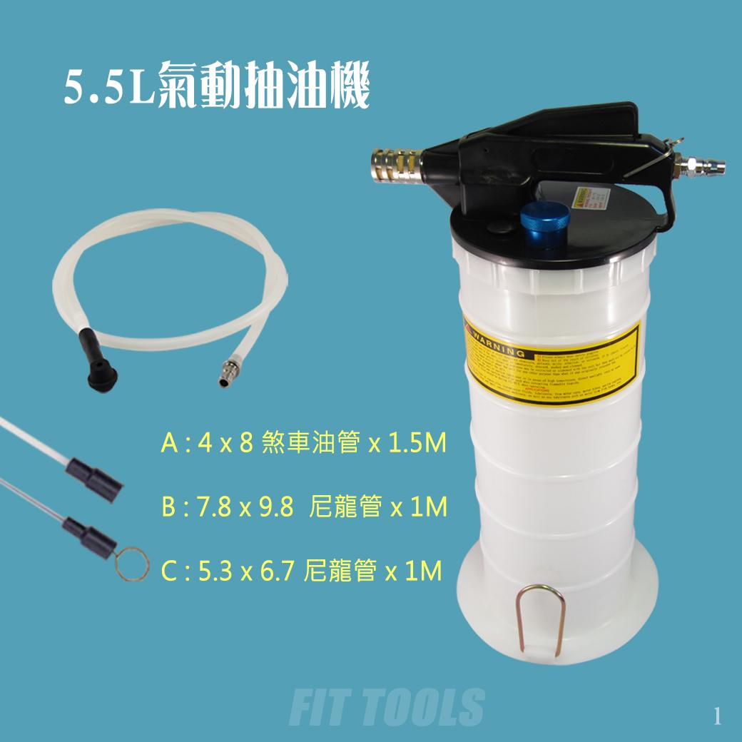 5.5L氣動抽油機 真空吸油機/適換煞車油/剎車油/機油/水
