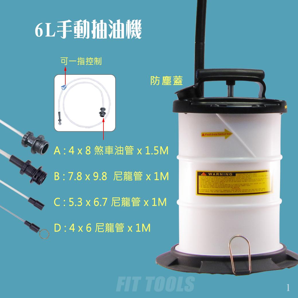 6L手動抽油機+抽油管x3+剎車油管