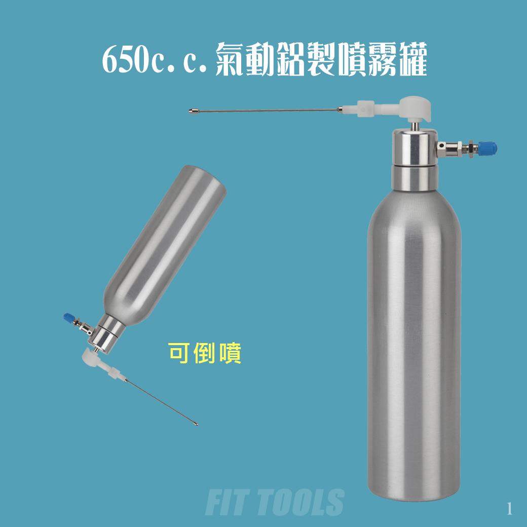 650cc氣動式可重覆使用鋁罐噴霧罐 可倒噴 可注油 潤滑 吹塵 噴防鏽油