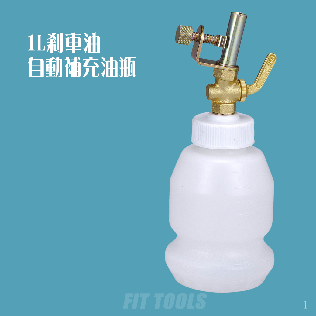 1L自動補充瓶 剎車油壺 補充新油原
