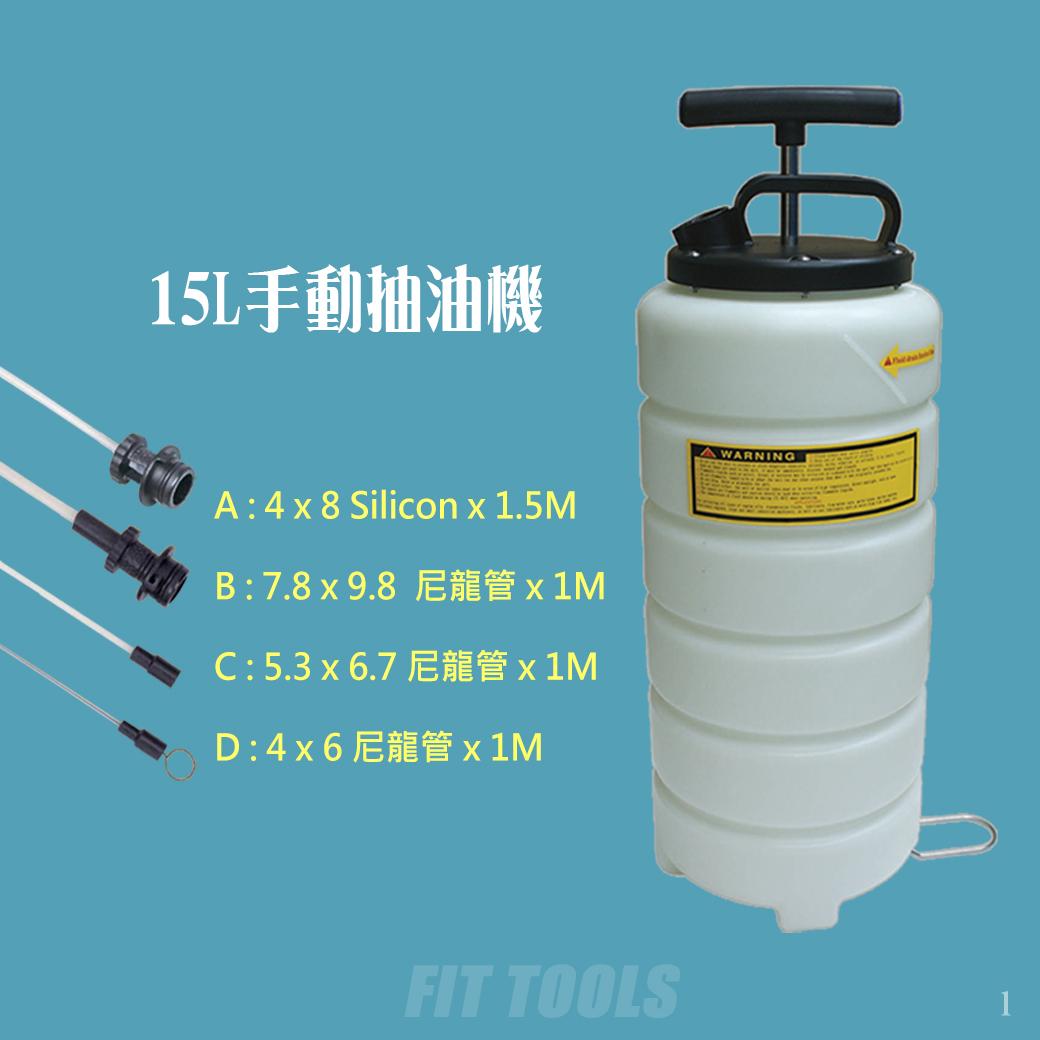 15L 手動抽油機 真空吸油機適換煞車油/機油 不須空壓機