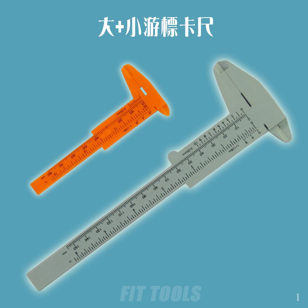 標準一大一小游標卡尺( 游標尺 ) 精度0.05