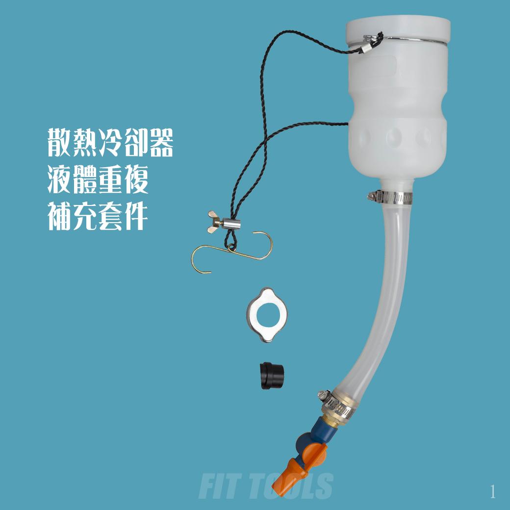 散熱冷卻器液體重複補充套件