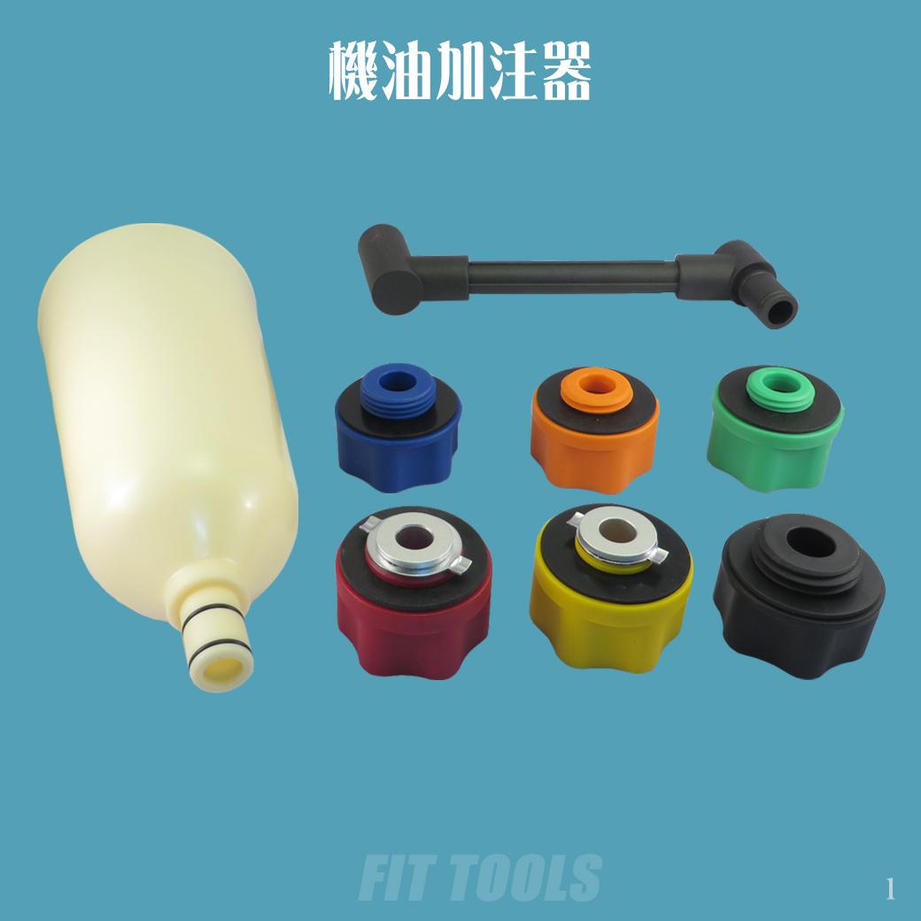 機油加注器/加油器附延長接桿(強化塑膠材質)
