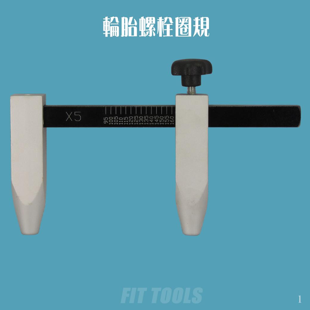 輪胎螺栓圈規可方便量測螺栓孔距