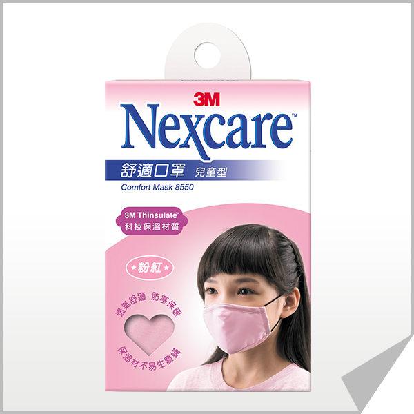 3M 舒適口罩-兒童型(粉紅)
