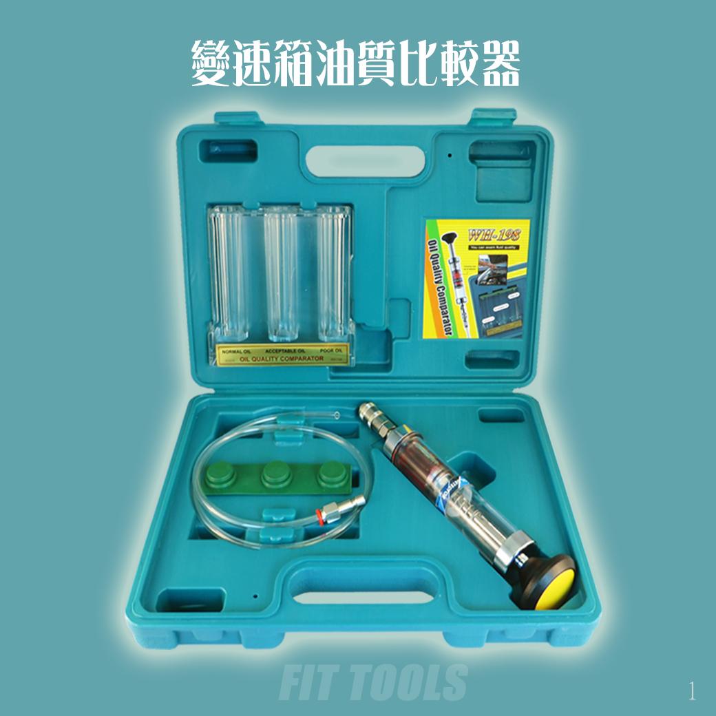 變速箱油質比較器/ 識別油質比較器/ ATF變速箱油質比較器/ 抽取舊油檢測器/油質器