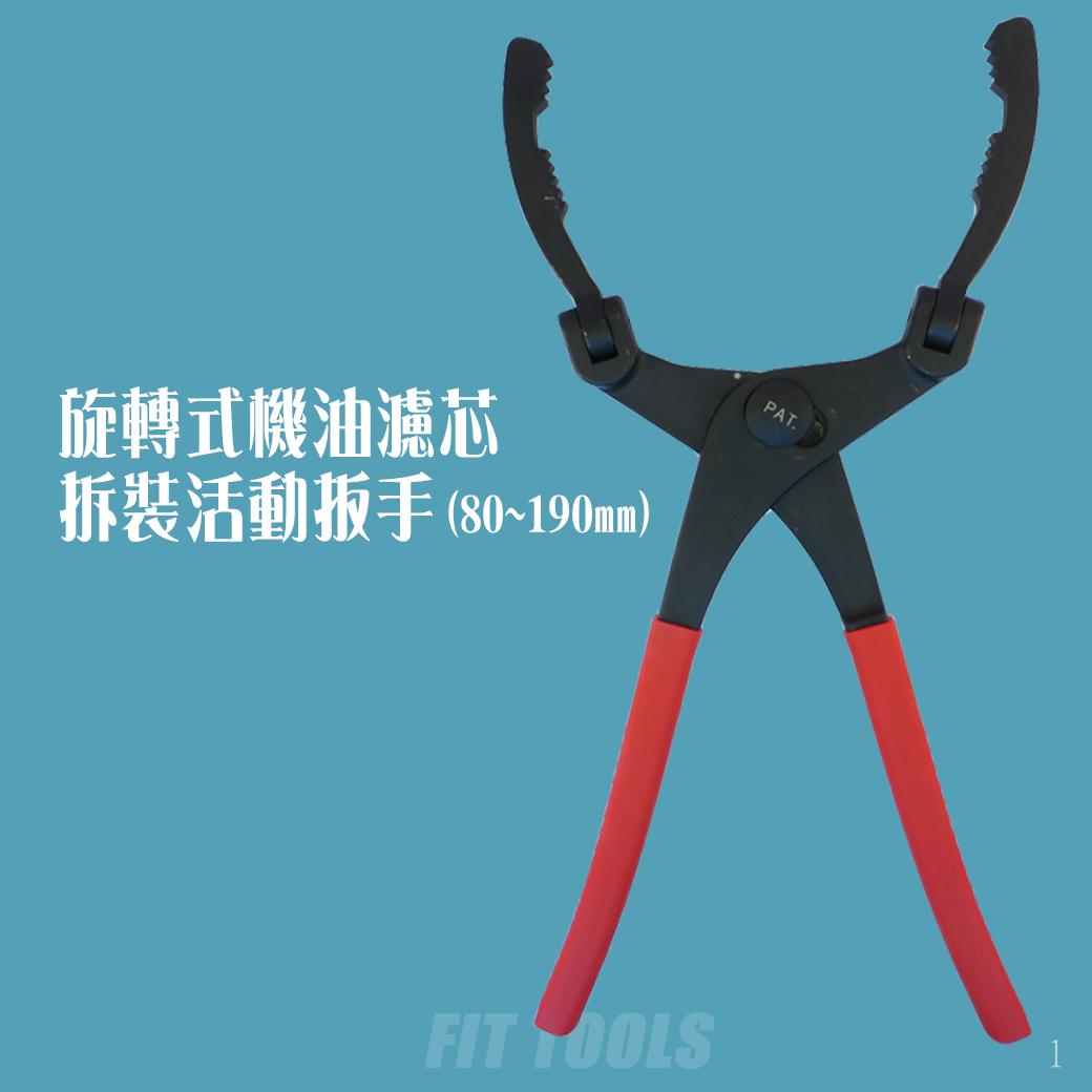 旋轉式機油濾芯拆裝扳手 (80~190mm)