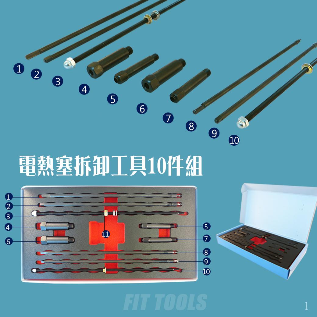 預熱塞/電熱塞拆卸工具10件組 / 鑽孔拆除器 / 修護組 /拔卸器