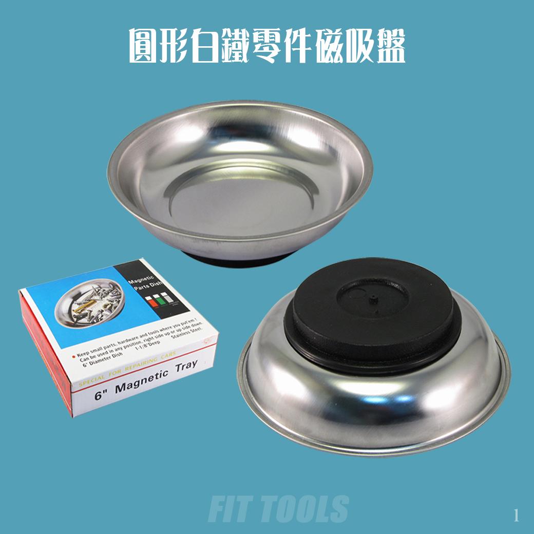 圓形白鐵工作收納磁吸盤