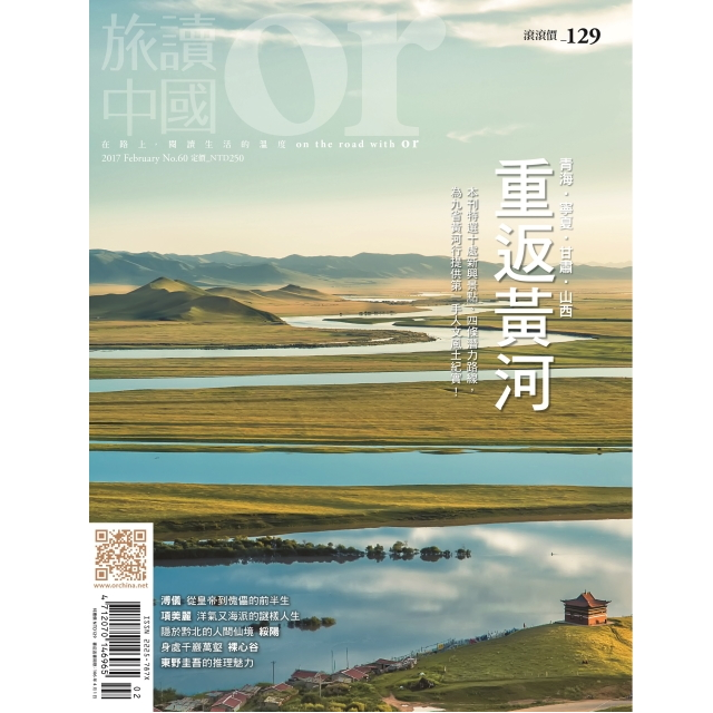 Or旅讀中國 2017年2月號 第60期