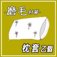 【加購】磨毛 枕頭套乙個(多款花色可選) 【棉床本舖】