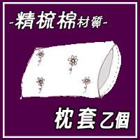 【加購】精梳純棉 枕頭套乙個(多款花色可選) 【棉床本舖】
