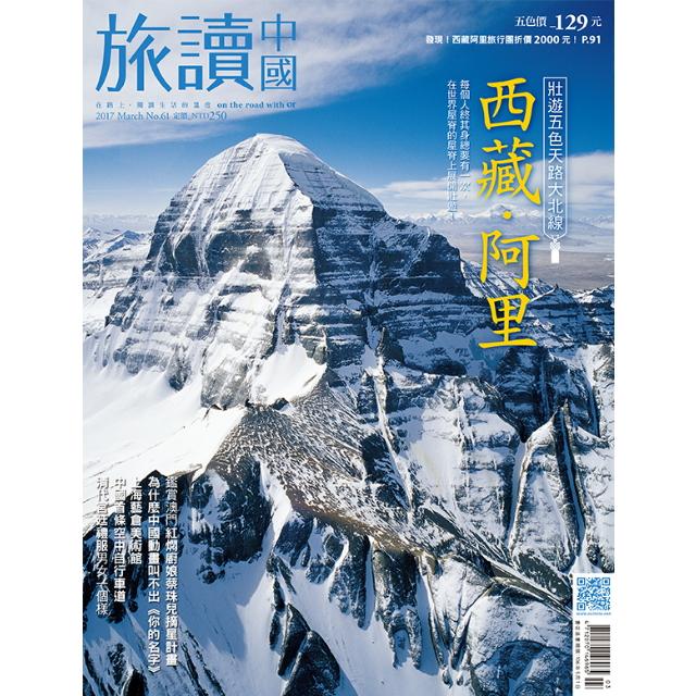 Or旅讀中國 2017年3月號 第61期