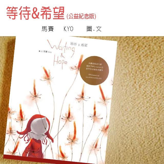 「等待&希望」 手繪明信片本