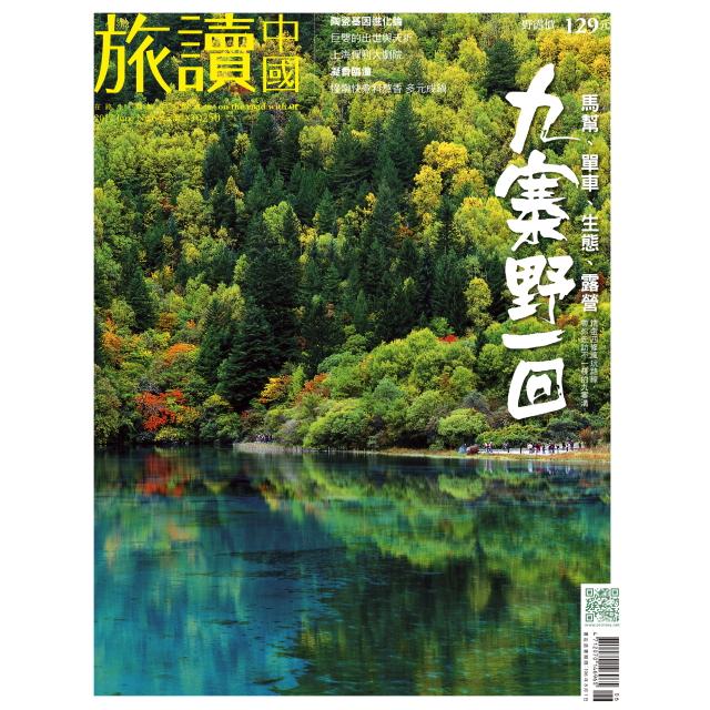 Or旅讀中國 2017年6月號 第64期