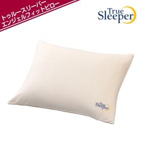 【送料無料】True Sleeper (トゥルースリーパー) エンジェルフィットピロー