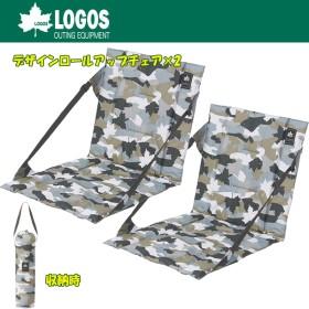 ロゴス(LOGOS) デザインロールアップチェア(カモフラ)×2【お得な2点セット】 R13AG003