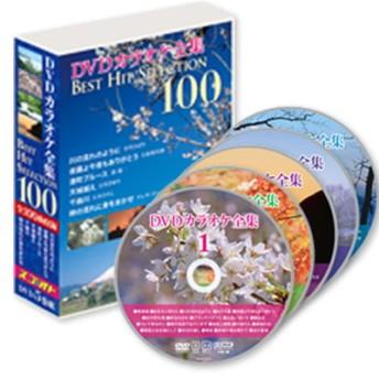 DVDカラオケ全集