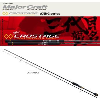【送料無料】メジャークラフト クロステージ アジング CRX-S732AJI