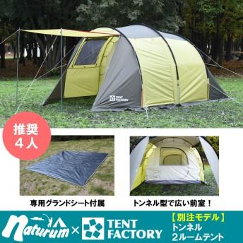 【送料無料】TENT FACTORY(テントファクトリー) トンネル2ルームテント 専用グランドシート付き TF-4STU2-N