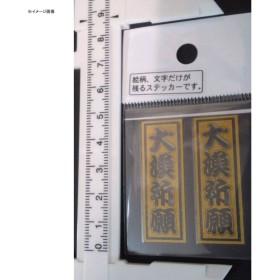 明光社 ミニ大漁祈願 金 M-43
