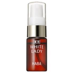[ハーバー]薬用ホワイトレディ 美容液