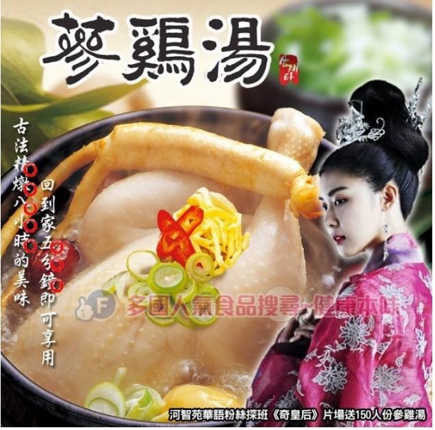 (免運)韓國 進口韓國蔘雞湯3入組 [KR608] 健康本味