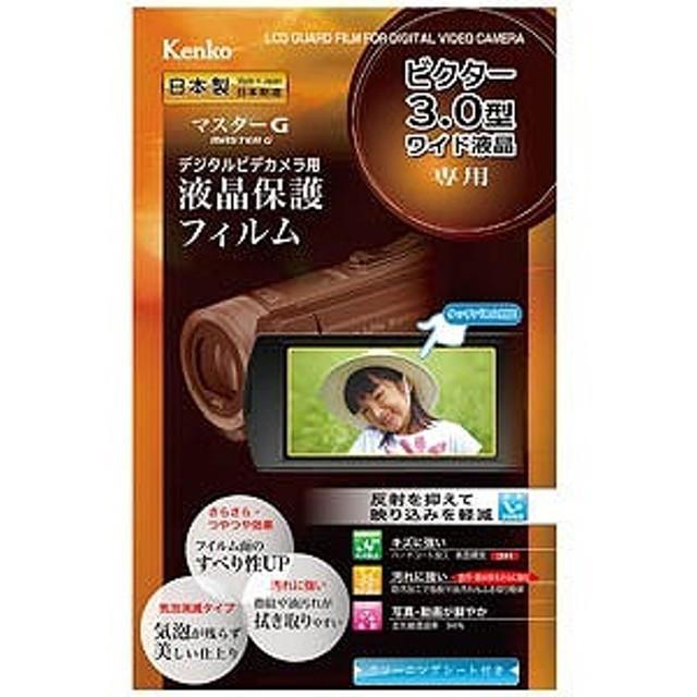 ケンコー・トキナー マスターGデジタルカメラ用液晶保護フィルム(ビクター3.0型ワイド液晶専用) EPVMVI30WAFP