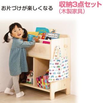 【送料無料】お片づけが楽しくなる収納パーフェクトセット(木製家具) たまひよSHOP