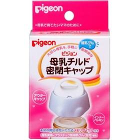 母乳実感 プラスチック製哺乳びん専用 母乳チルド密閉キャップ