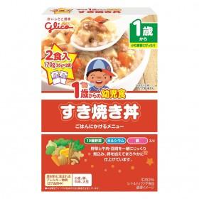 1歳からの幼児食 すき焼き丼