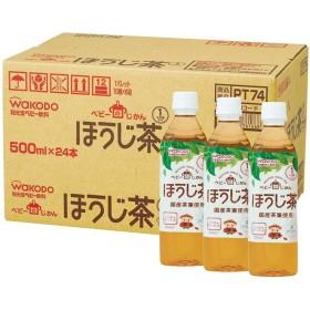 和光堂 こどもブレンド ほうじ茶 500ml×24本入り(ケース)