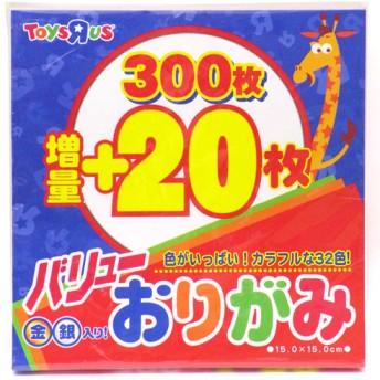 トイザらス限定 バリューおりがみ 300枚+20枚