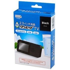 ヤザワコーポレーション 2.3インチ防水ワンセグテレビブラック TV05BK