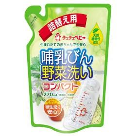 チュチュベビー 哺乳びん野菜洗いCP R2 詰替え 270ml