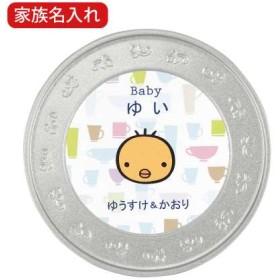 【家族名入れ】 たまひよ紅茶1缶 たまひよSHOP・たまひよの内祝い