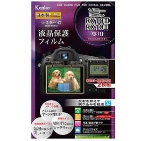 ケンコー・トキナー マスターG液晶保護フィルム(ソニーRX10III/RX10II用) KLPM-SCSRX10M3