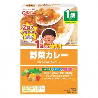 1歳からの幼児食 野菜カレー