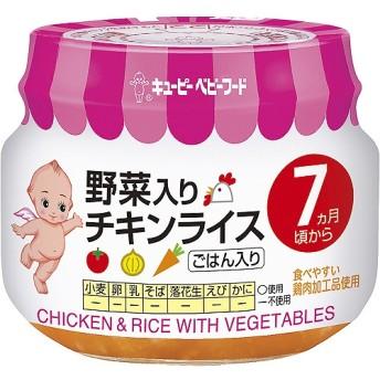【キユーピー】 キユーピーベビーフード 野菜入りチキンライス