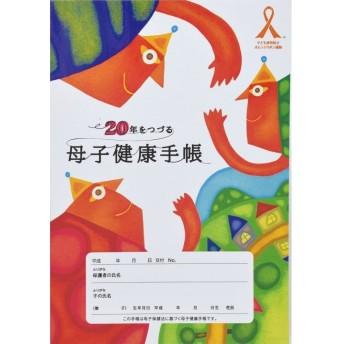 【キッズデザイン賞3年連続受賞!】20年をつづる母子健康手帳