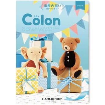 【送料無料】出産内祝い用カタログギフト「コロン」 ワッフルコース たまひよSHOP・たまひよの内祝い